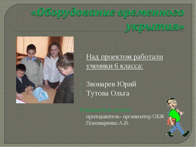 Над проектом работали ученики 6 класса: Звонарев Юрий Тутова Ольга Руководите...