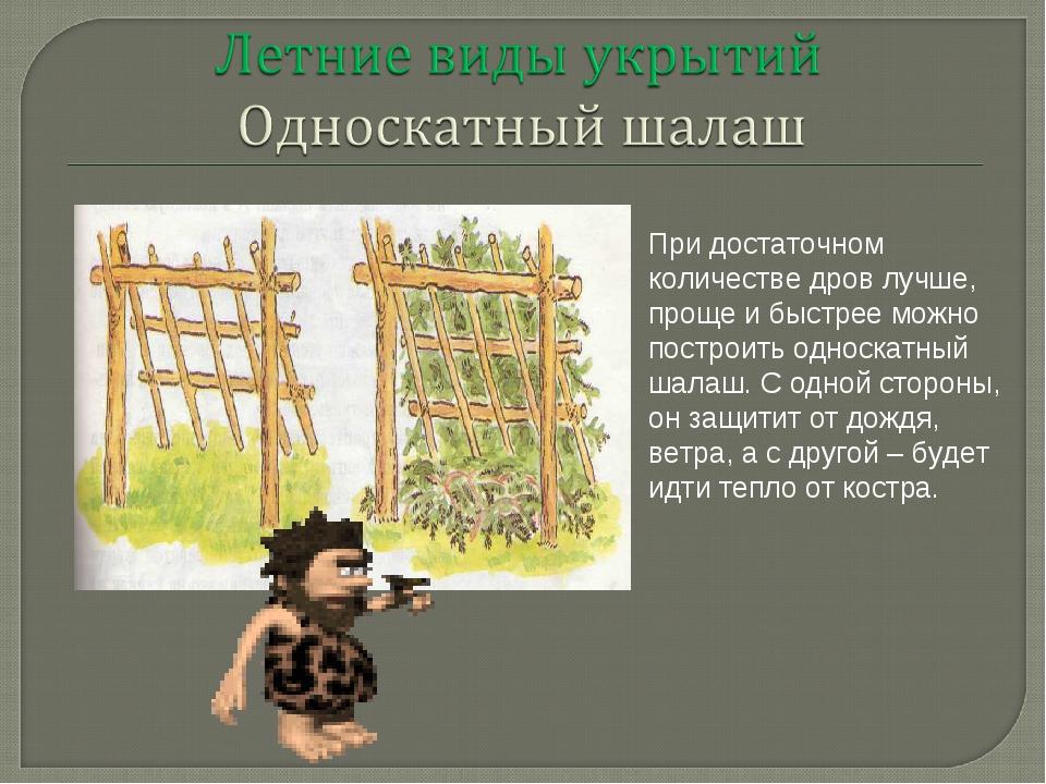 При достаточном количестве дров лучше, проще и быстрее можно построить односк...