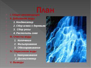 I. Общие рекомендации II. Добывание воды 1. Конденсатор 2. Сбор влаги с дерев