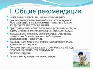 I. Общие рекомендации Поиск водного источника – одна из главных задач. При на