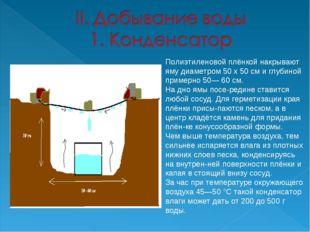 Полиэтиленовой плёнкой накрывают яму диаметром 50 х 50 см и глубиной примерно