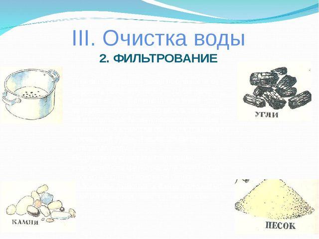III. Очистка воды 2. ФИЛЬТРОВАНИЕ Для фильтрования воды поблизости от водоёма...
