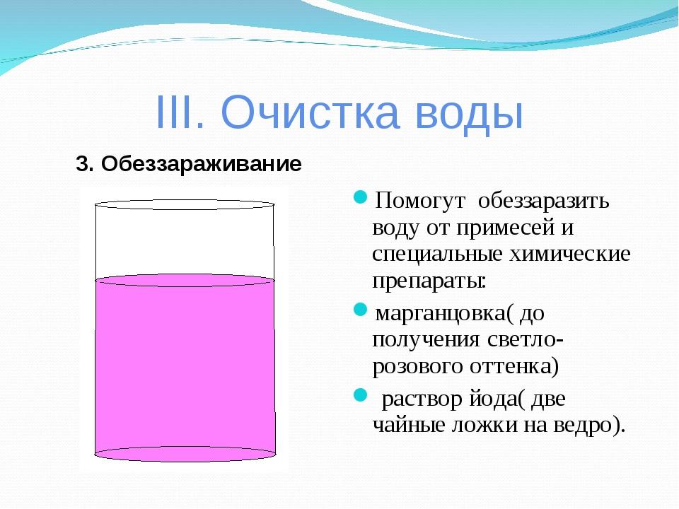III. Очистка воды 3. Обеззараживание Помогут обеззаразить воду от примесей и...
