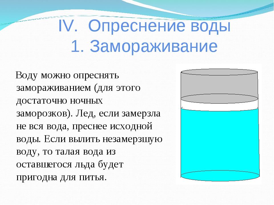 IV. Опреснение воды 1. Замораживание Воду можно опреснять замораживанием (дл...