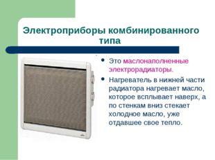 Электроприборы комбинированного типа Это маслонаполненные электрорадиаторы.