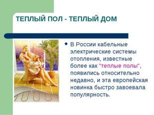 ТЕПЛЫЙ ПОЛ - ТЕПЛЫЙ ДОМ В России кабельные электрические системы отопления, и