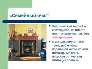 """«Семейный очаг"""" Классический теплый и светящийся, но вместо огня - электричес"""