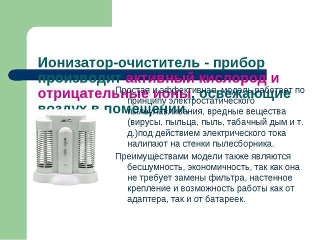 Ионизатор-очиститель - прибор производит активный кислород и отрицательные ио...