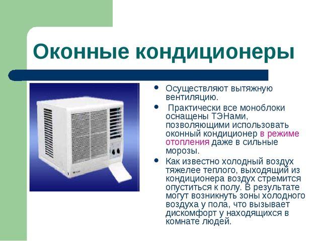 Оконные кондиционеры Осуществляют вытяжную вентиляцию. Практически все монобл...