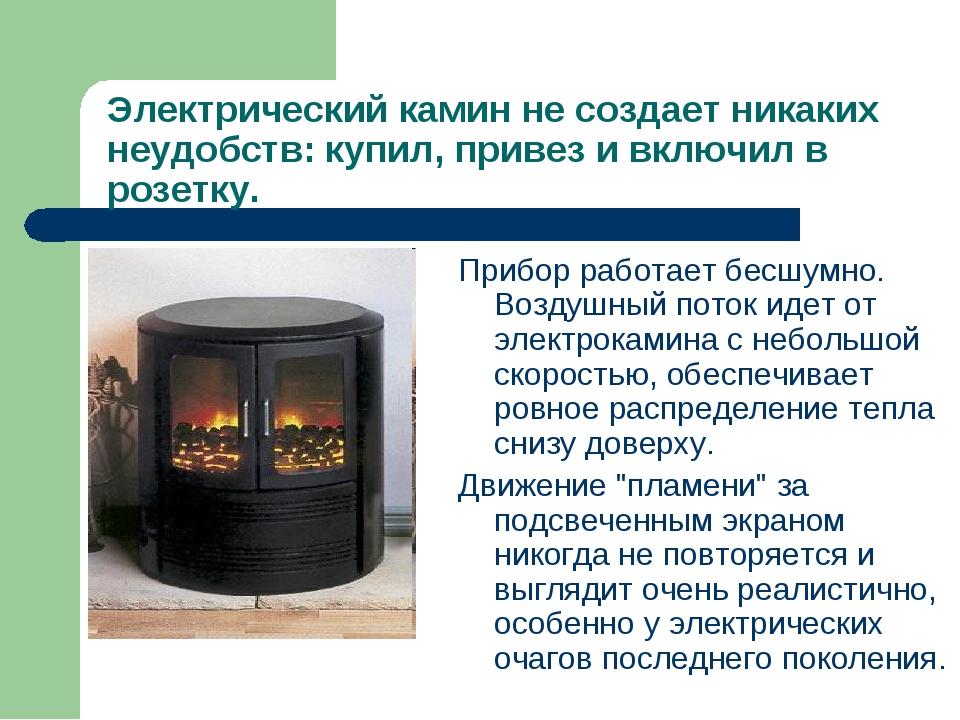 Электрический камин не создает никаких неудобств: купил, привез и включил в р...
