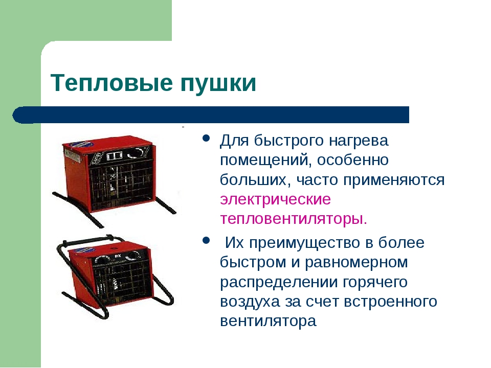 Тепловые пушки Для быстрого нагрева помещений, особенно больших, часто примен...