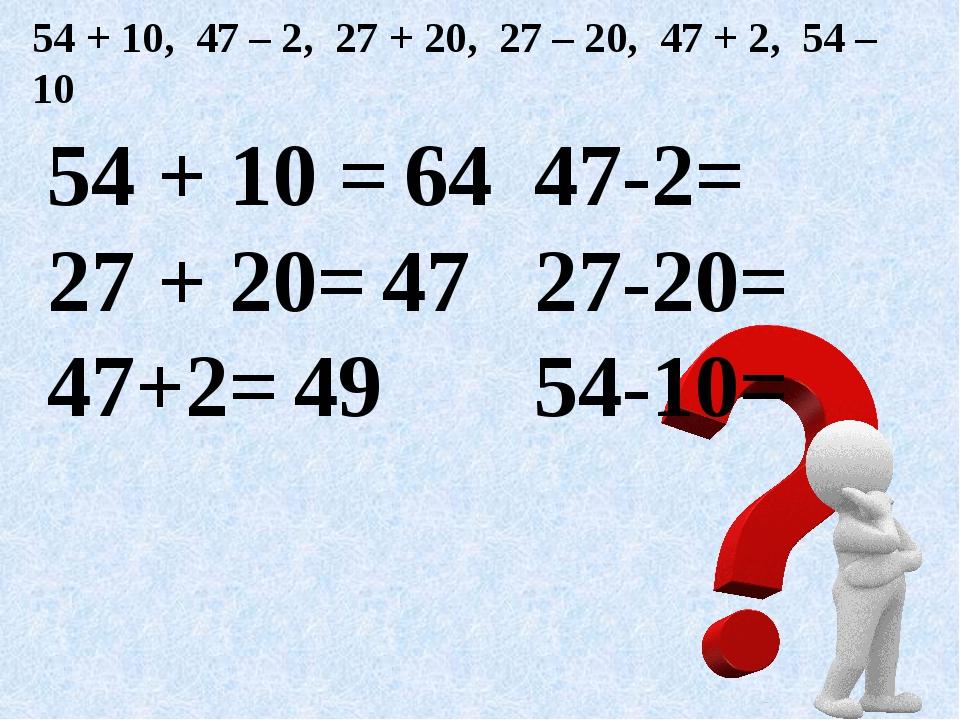54 + 10, 47 – 2, 27 + 20, 27 – 20, 47 + 2, 54 – 10 54 + 10 = 27 + 20= 47+2= 4...