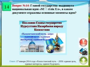Вопрос №14: Главой государства выдвинута национальная идея «Мәңгілік Ел», в к