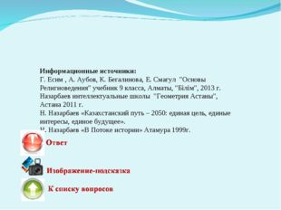 """Информационные источники: Г. Есим , А. Аубов, К. Бегалинова, Е. Смагул """"Осно"""