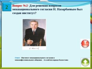 Вопрос №2: Для решения вопросов межнационального согласия Н. Назарбаевым был