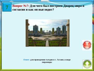 Вопрос №7: Для чего был построен Дворец мира и согласия и как он выглядит? От