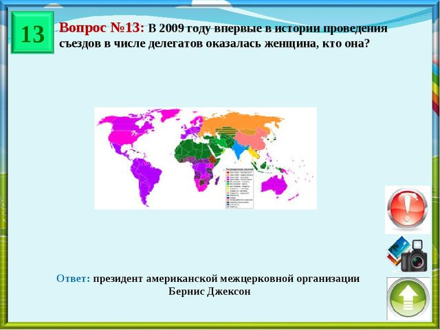 Вопрос №13: В 2009 году впервые в истории проведения съездов в числе делегато...