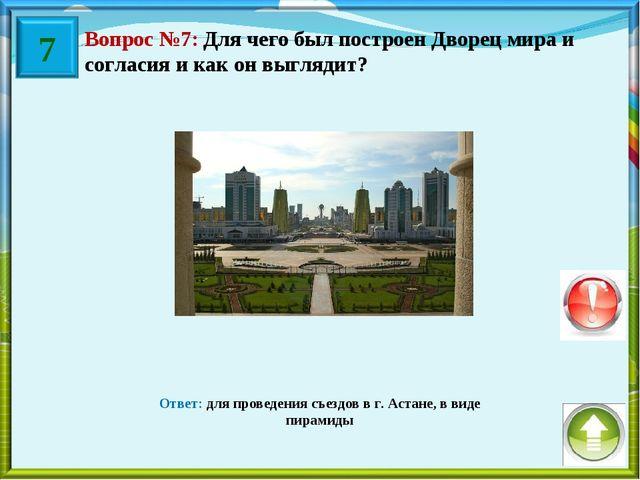 Вопрос №7: Для чего был построен Дворец мира и согласия и как он выглядит? От...