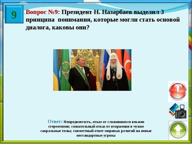Вопрос №9: Президент Н. Назарбаев выделил 3 принципа понимания, которые могли...