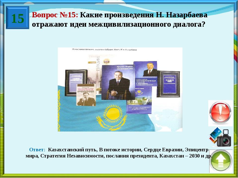 Вопрос №15: Какие произведения Н. Назарбаева отражают идеи межцивилизационног...