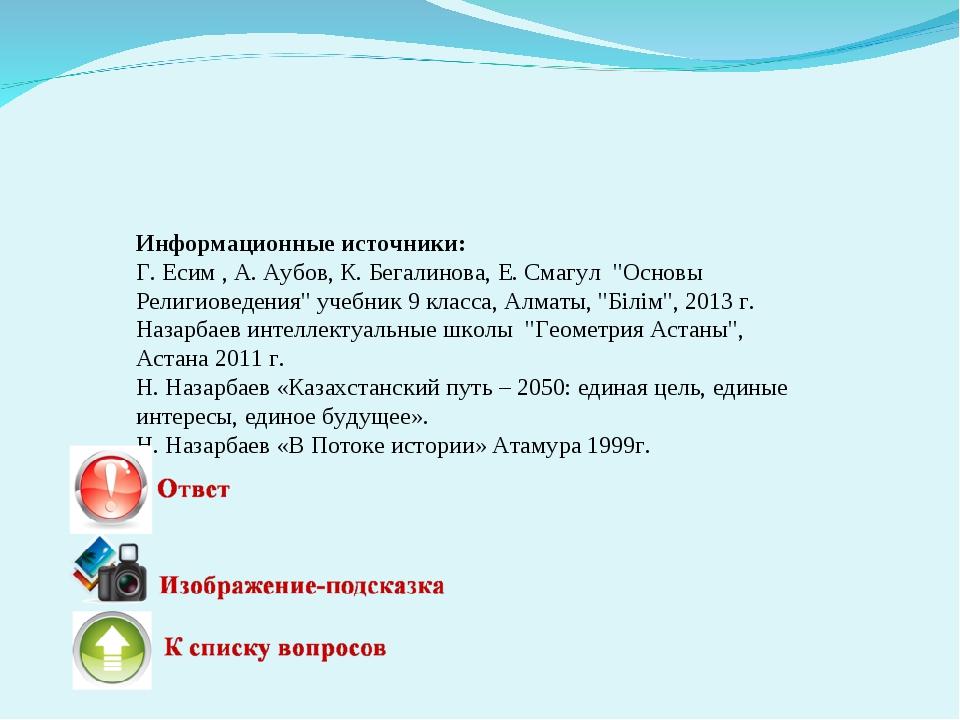 """Информационные источники: Г. Есим , А. Аубов, К. Бегалинова, Е. Смагул """"Осно..."""