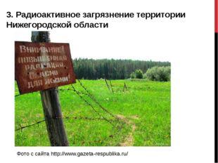 3. Радиоактивное загрязнение территории Нижегородской области Фото с сайта ht