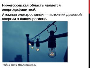 Нижегородская область является энергодефицитной. Атомная электростанция – ист