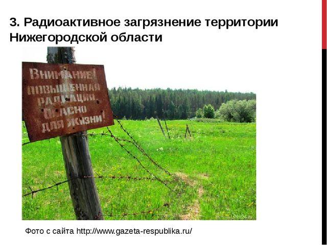 3. Радиоактивное загрязнение территории Нижегородской области Фото с сайта ht...