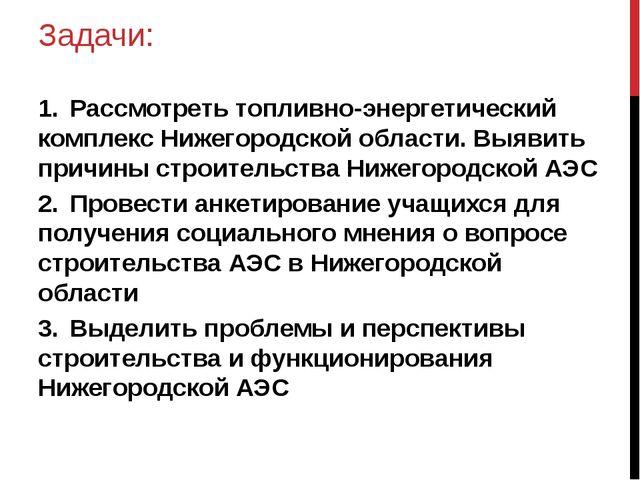 Задачи: 1.Рассмотреть топливно-энергетический комплекс Нижегородской области...