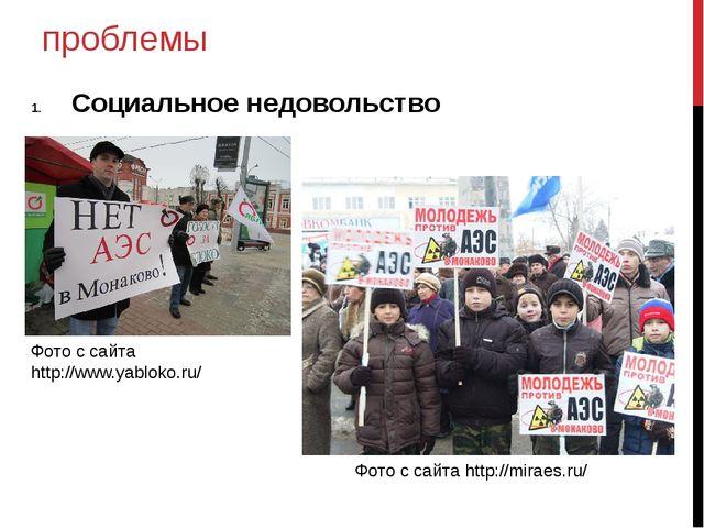 проблемы Социальное недовольство Фото с сайта http://www.yabloko.ru/ Фото с с...