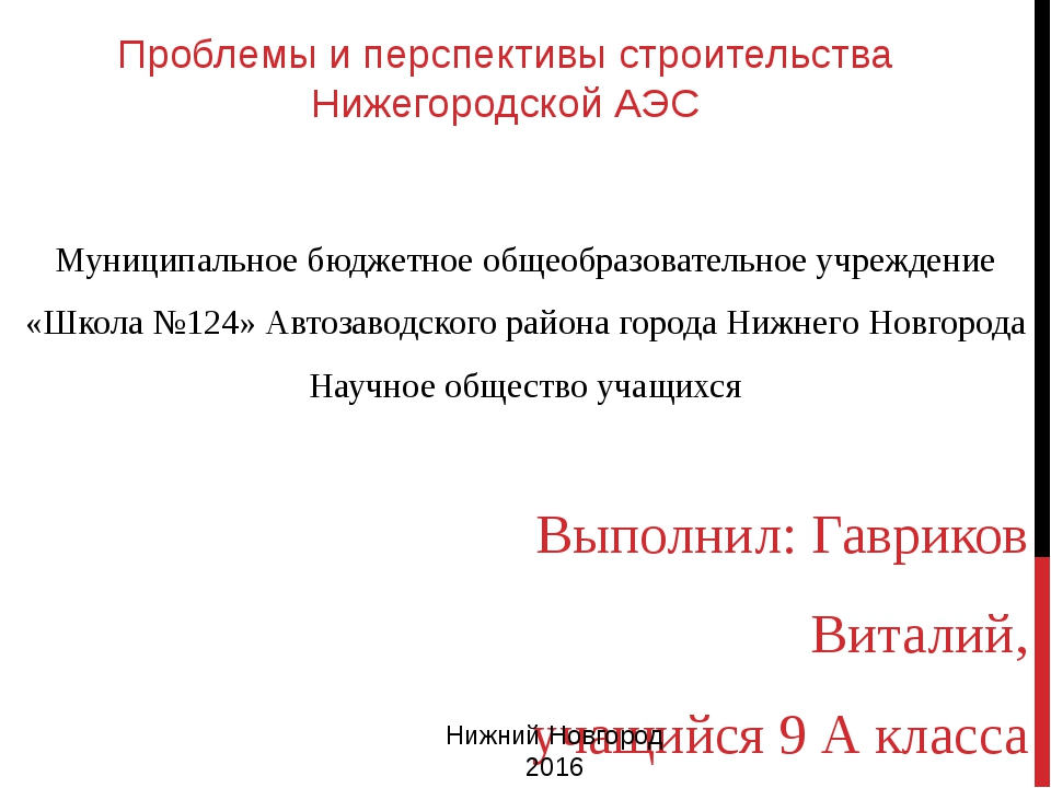 Проблемы и перспективы строительства Нижегородской АЭС Выполнил: Гавриков Вит...