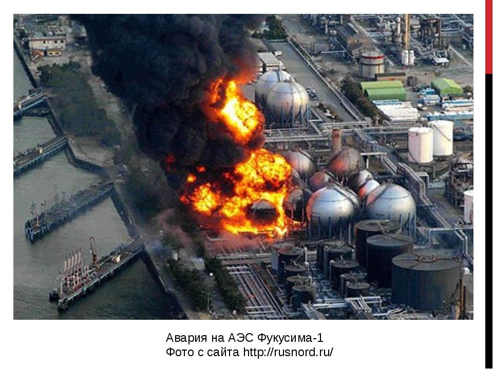 Авария на АЭС Фукусима-1 Фото с сайта http://rusnord.ru/