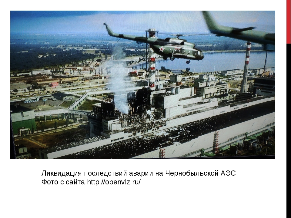 Ликвидация последствий аварии на Чернобыльской АЭС Фото с сайта http://openvl...