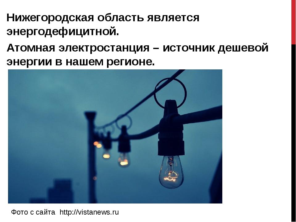 Нижегородская область является энергодефицитной. Атомная электростанция – ист...
