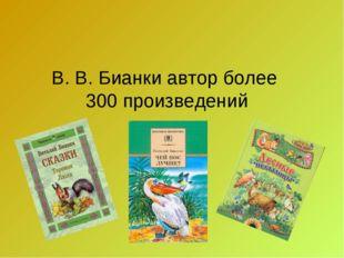 В. В. Бианки автор более 300 произведений