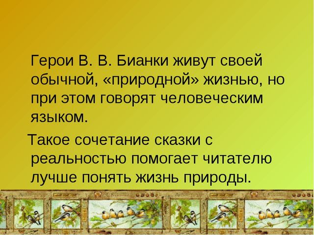 Герои В. В. Бианки живут своей обычной, «природной» жизнью, но при этом гово...