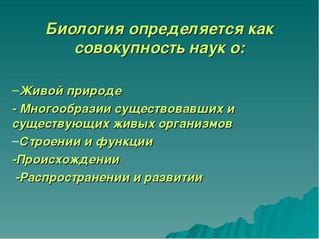 Биология определяется как совокупность наук о: Живой природе - Многообразии с...