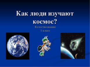 Как люди изучают космос? Естествознание 1 класс