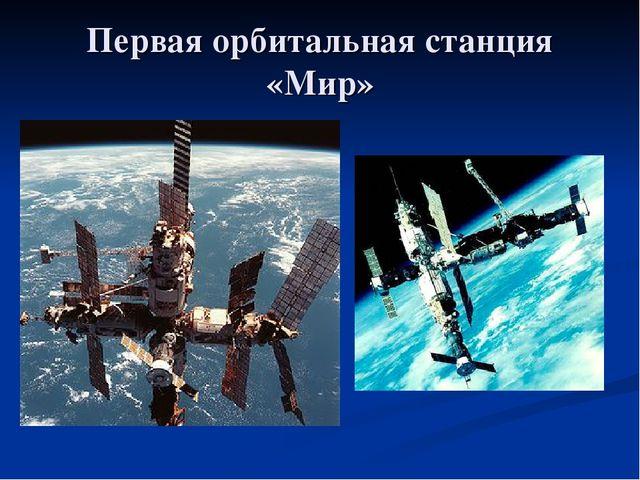 Первая орбитальная станция «Мир»