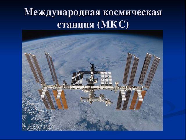 Международная космическая станция (МКС)