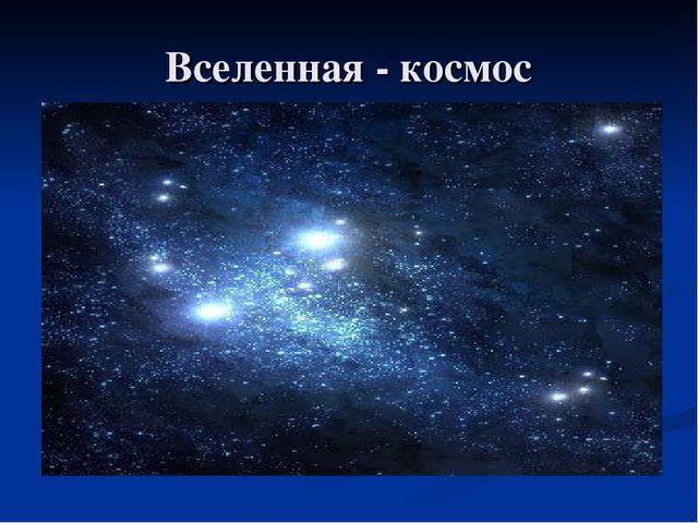 Вселенная - космос