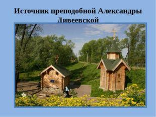 Источник преподобной Александры Дивеевской