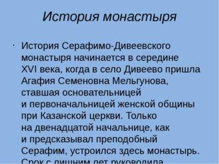История монастыря История Серафимо-Дивеевского монастыря начинается всередин