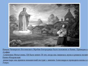 Начало Четвертого Вселенского Жребия Богородицы было положено вКиеве. Пример