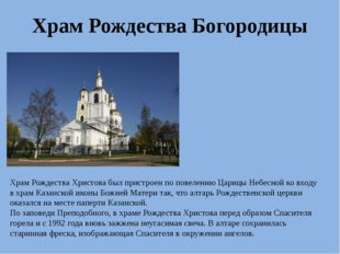 Храм Рождества Богородицы Храм Рождества Христова был пристроен по повелению