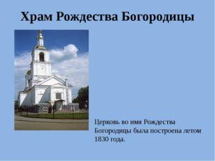 Храм Рождества Богородицы Церковь во имя Рождества Богородицы была построена