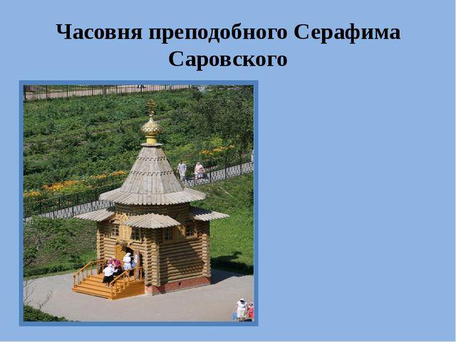 Часовня преподобного Серафима Саровского