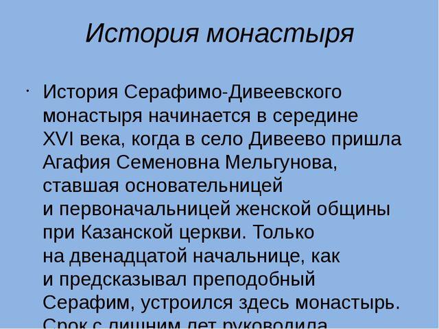 История монастыря История Серафимо-Дивеевского монастыря начинается всередин...