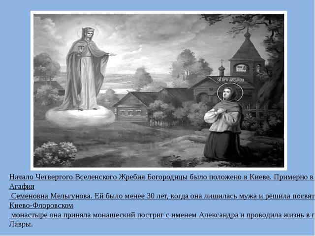 Начало Четвертого Вселенского Жребия Богородицы было положено вКиеве. Пример...