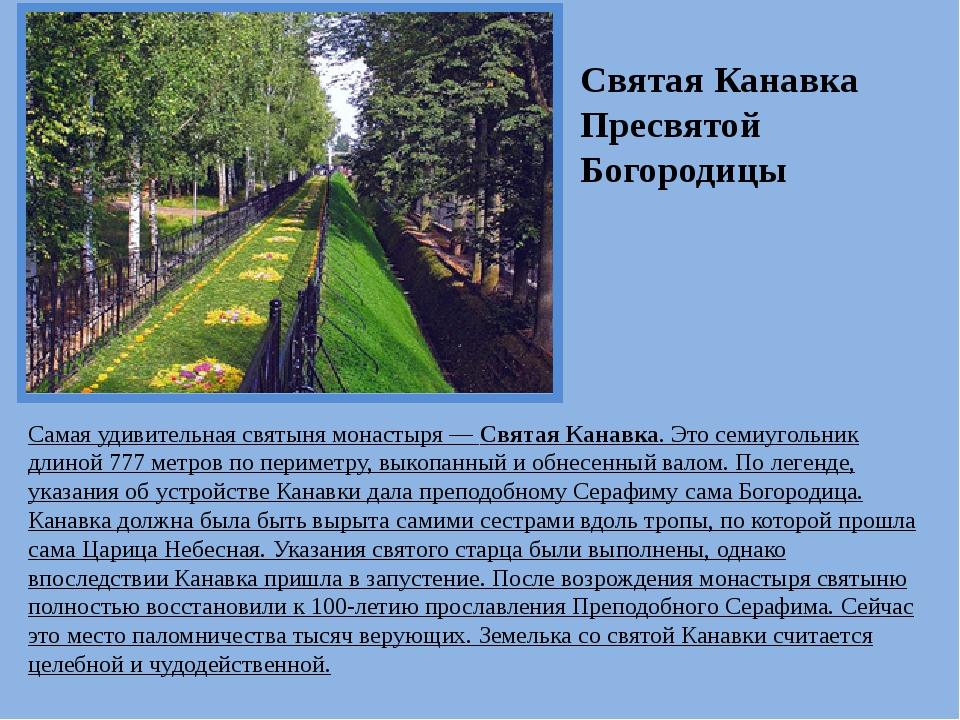 Самая удивительная святыня монастыря —Святая Канавка. Это семиугольник длино...